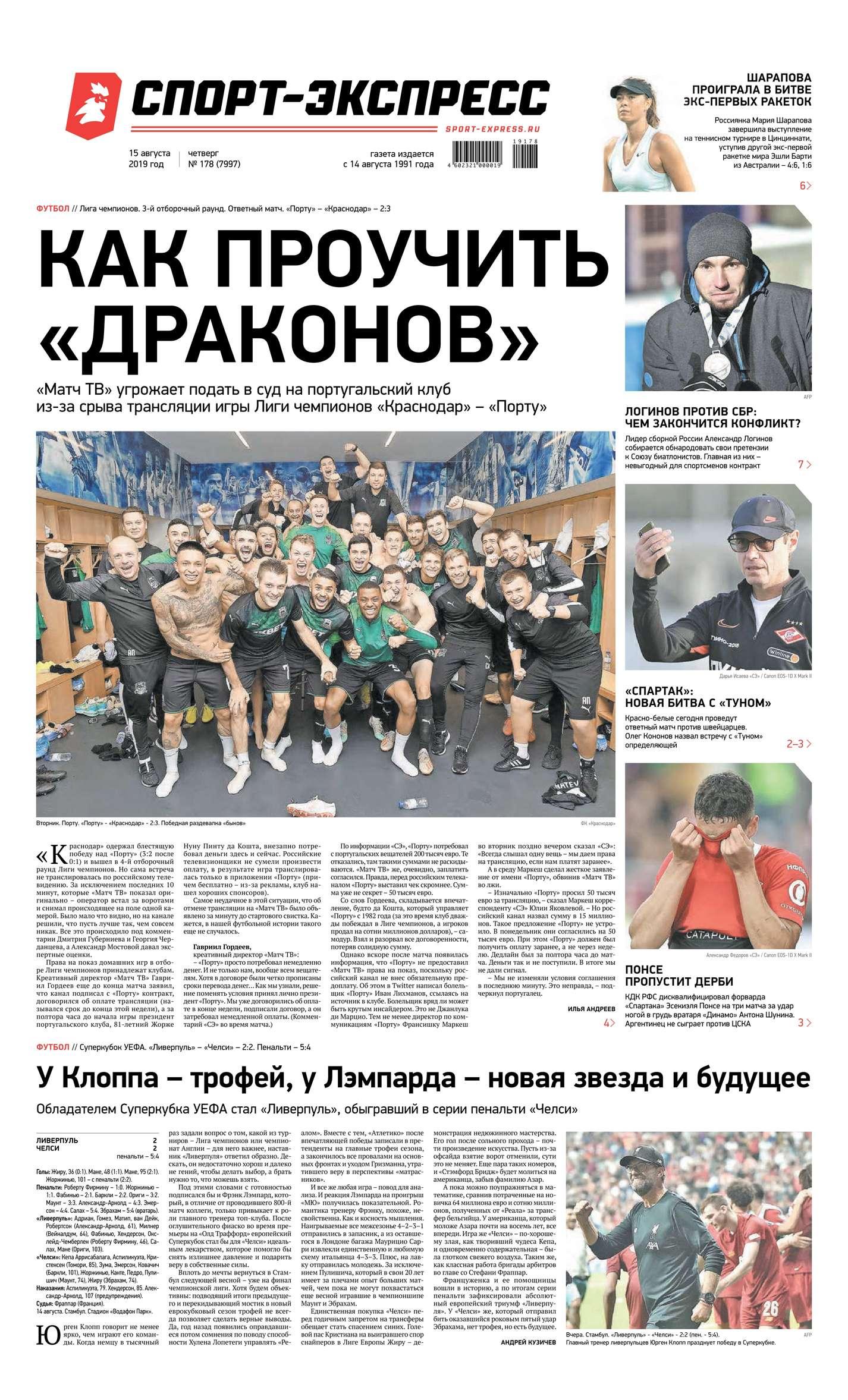 Редакция газеты Спорт-экспресс Спорт-экспресс 178-2019 цена