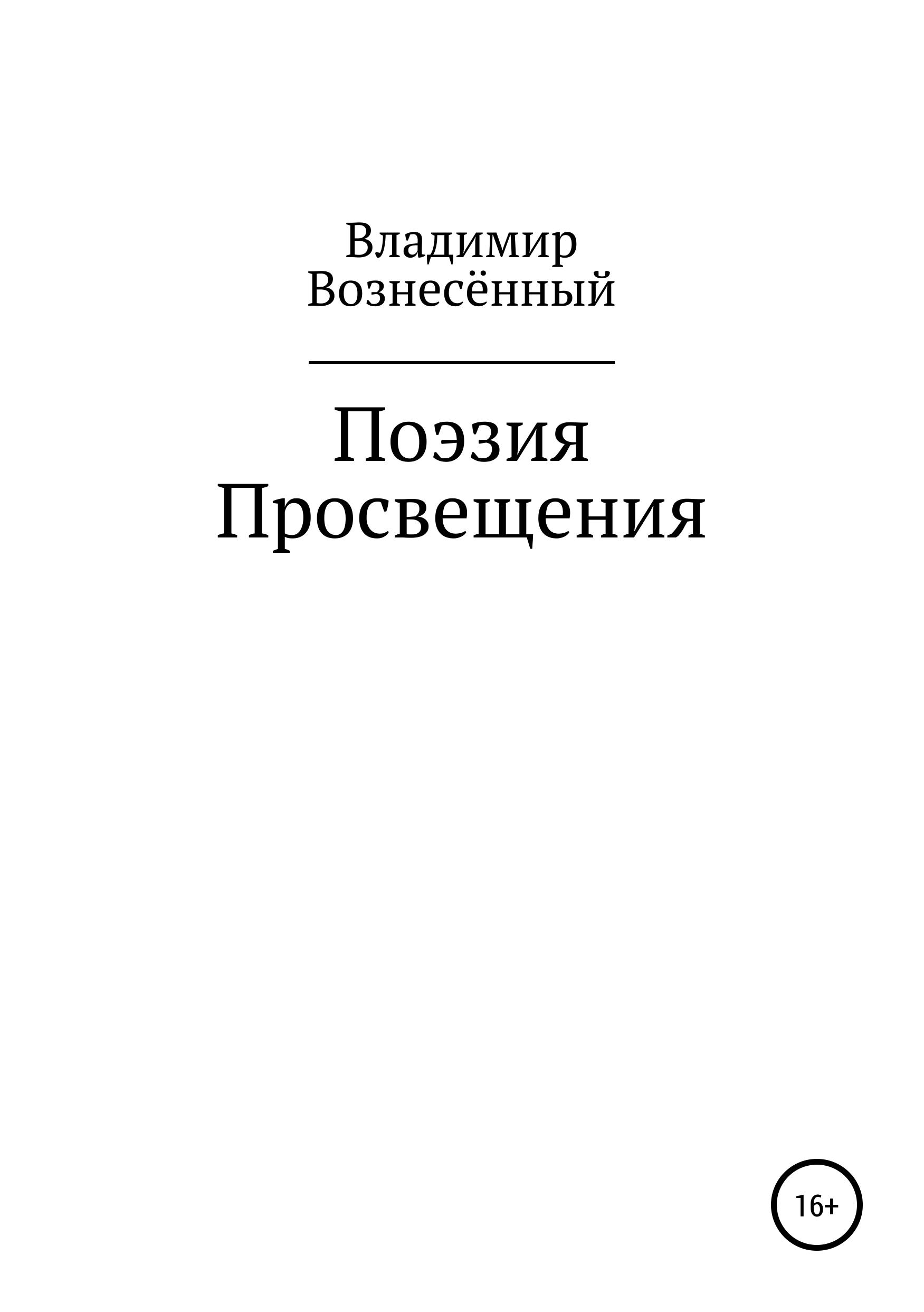 Владимир Вознесённый Поэзия просвещения владимир павлович гоголь женский сборник поэзия