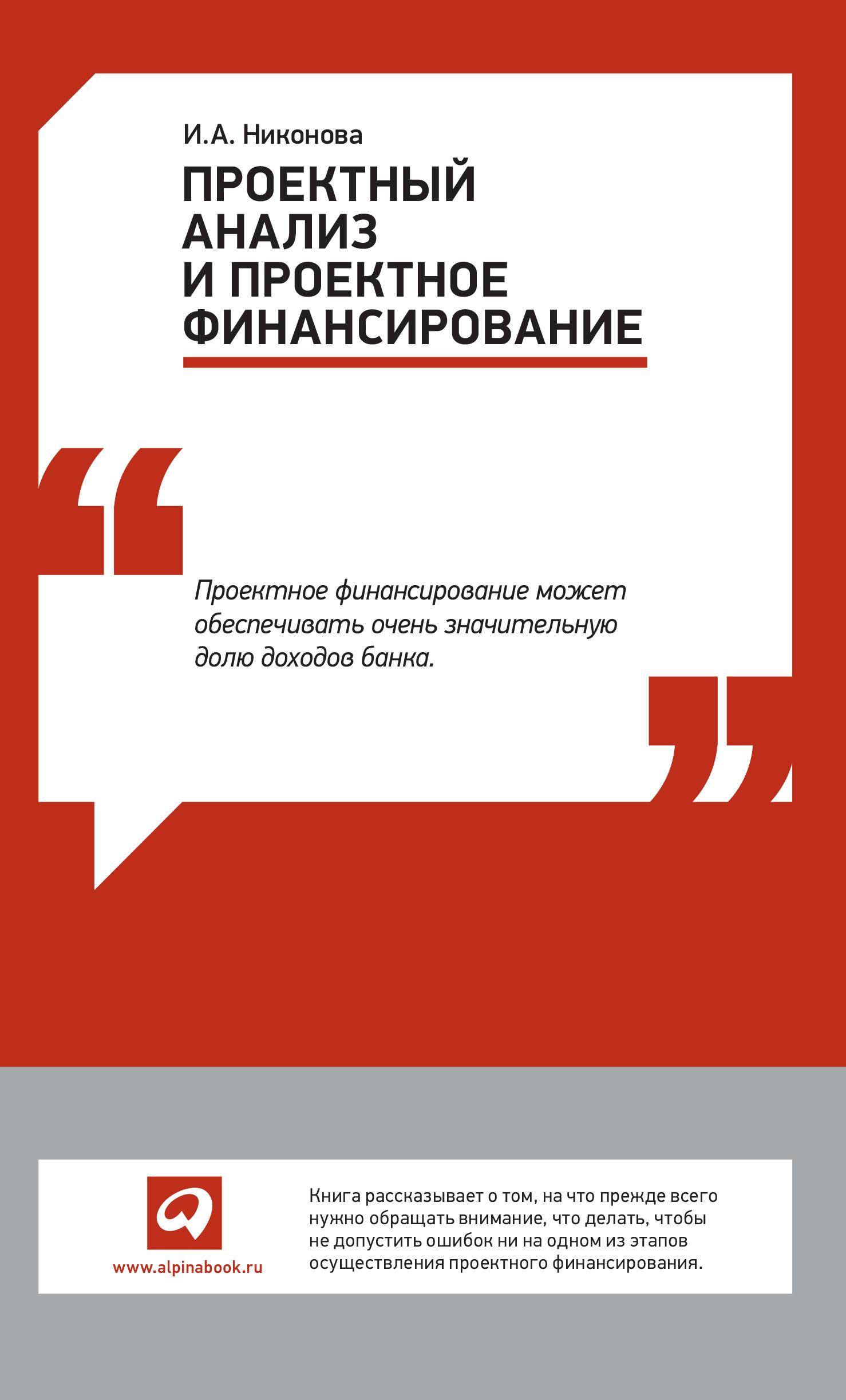 Ирина Александровна Никонова Проектный анализ и проектное финансирование э р йескомб принципы проектного финансирования