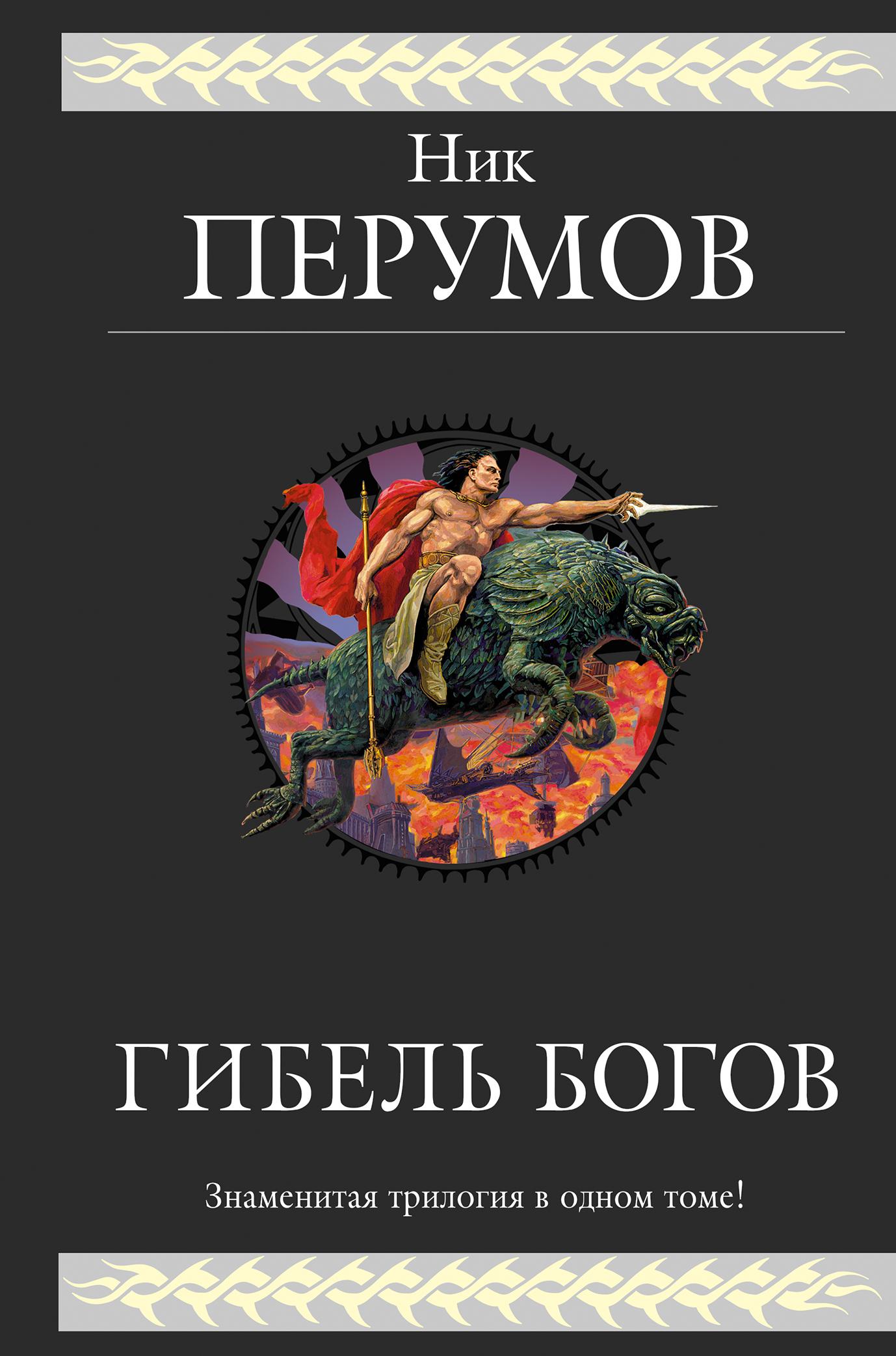 gibel bogov trilogiya
