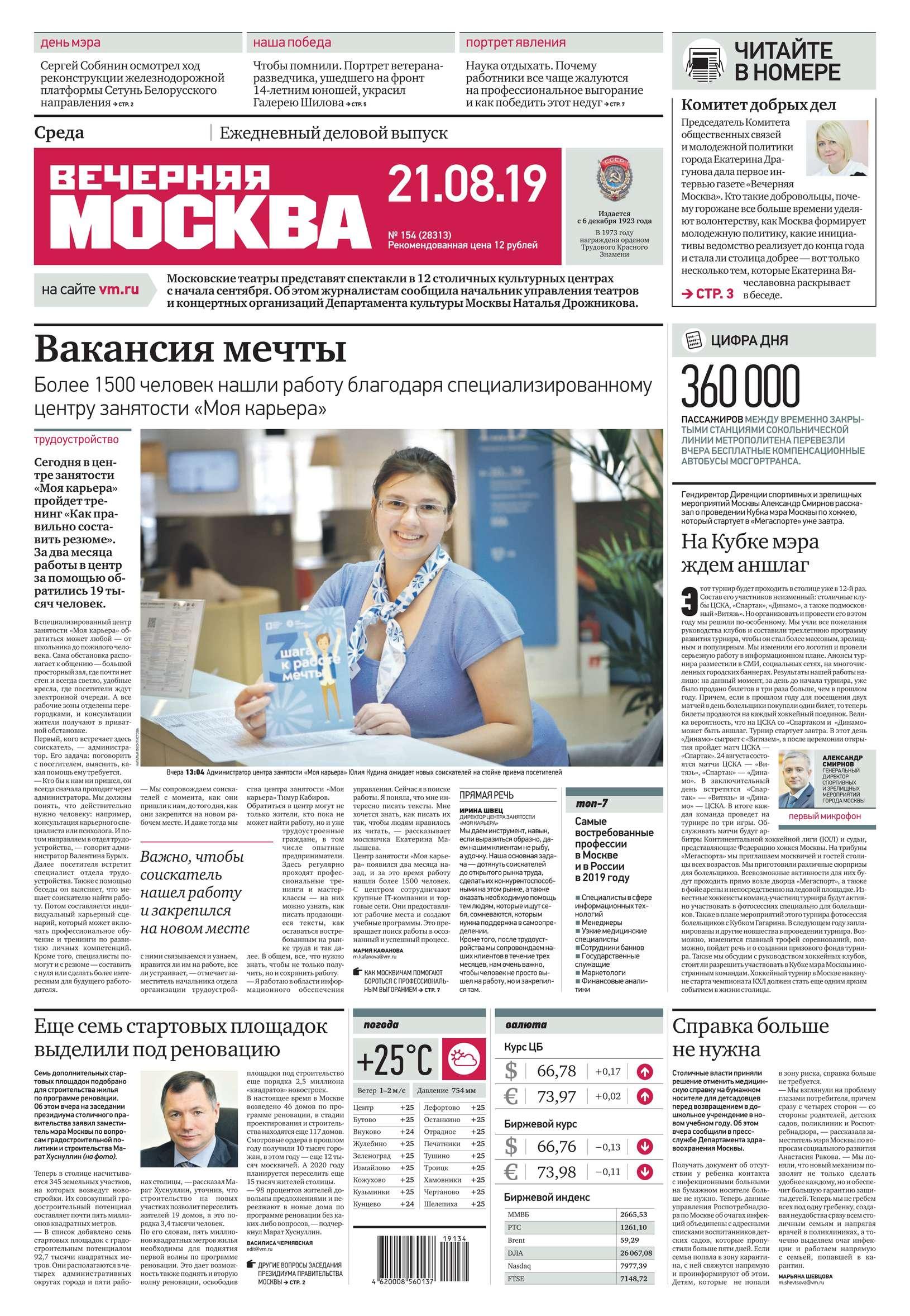 Вечерняя Москва 154-2019