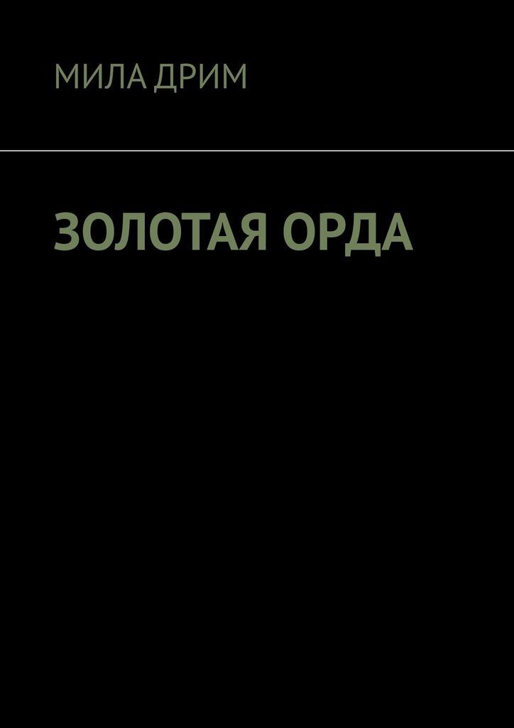 Фото - Мила Дрим Золотаяорда левицкий а я сталкер рождение зоны