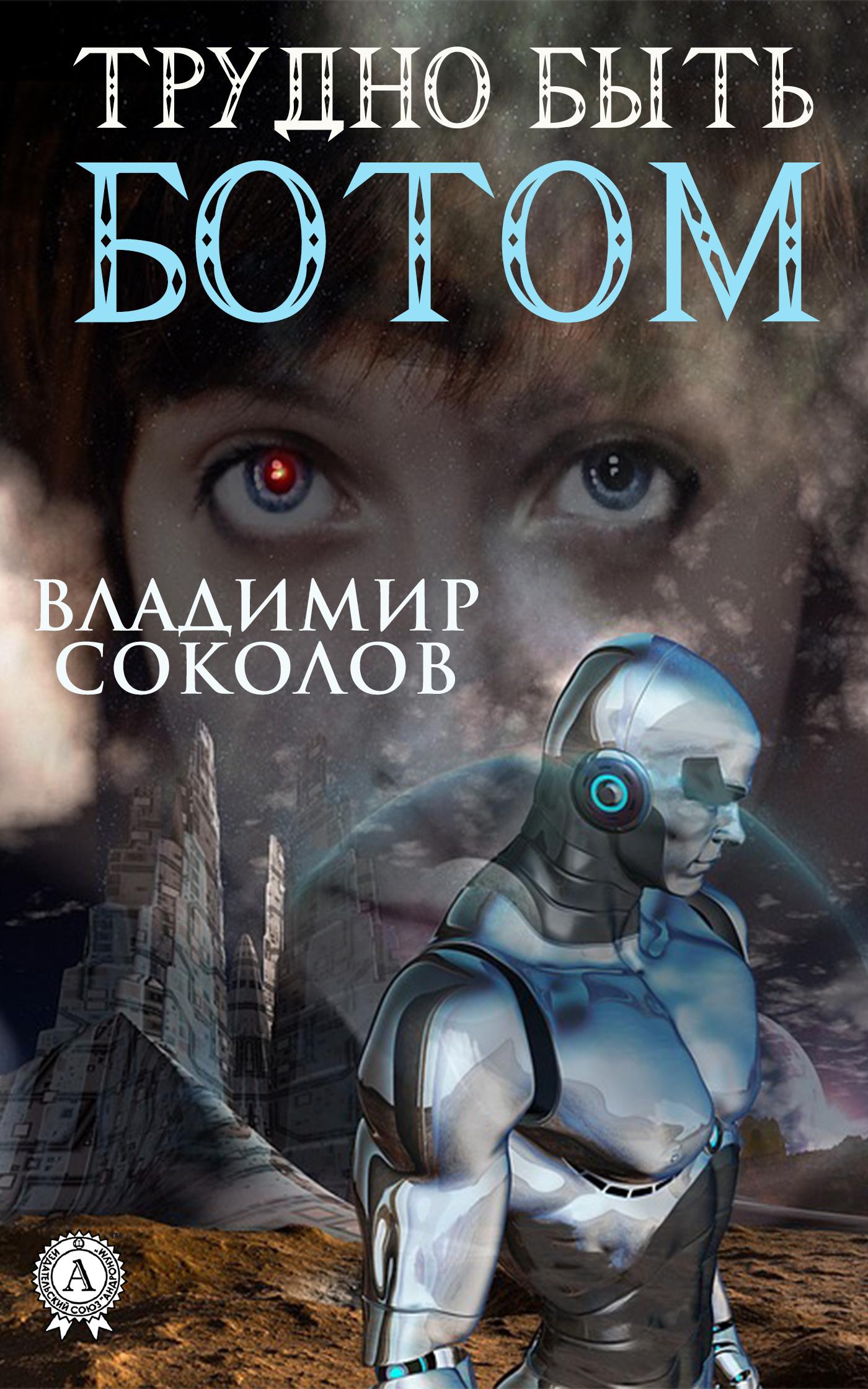 Владимир Соколов Трудно быть ботом