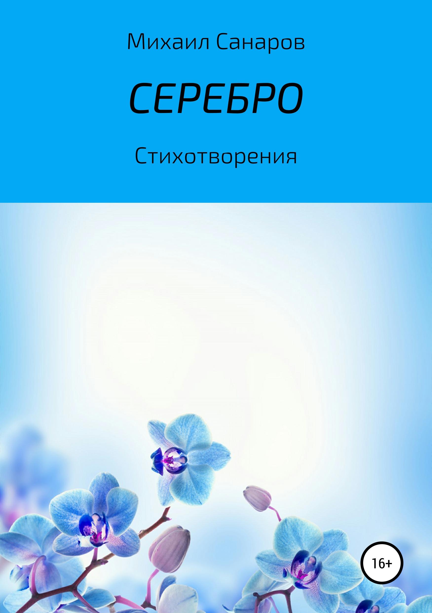 Михаил Борисович Санаров Серебро михаил борисович санаров серебро часть 3