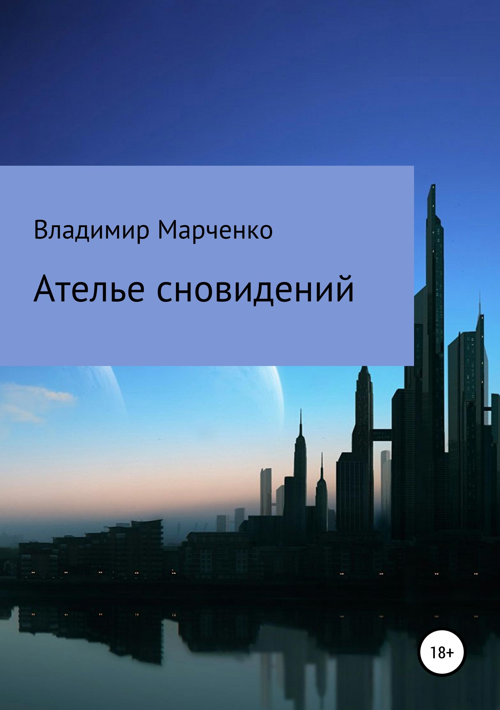 Фото - Владимир Михайлович Марченко Ателье сновидений логинов в владимир ленин путь в революцию