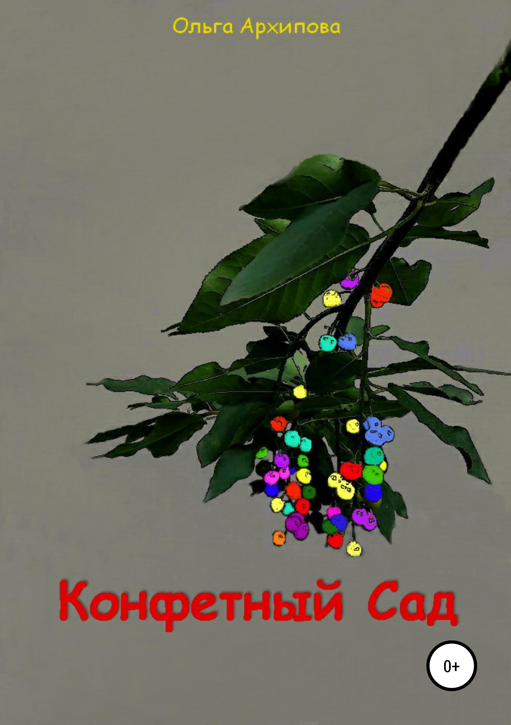 Ольга Архипова Конфетный Сад