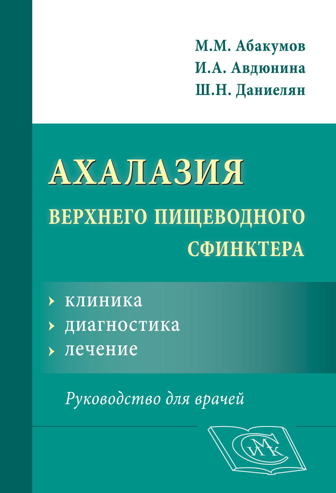 М. Абакумов Ахалазия верхнего пищеводного сфинктера: клиника, диагностика, лечение. Руководство для врачей