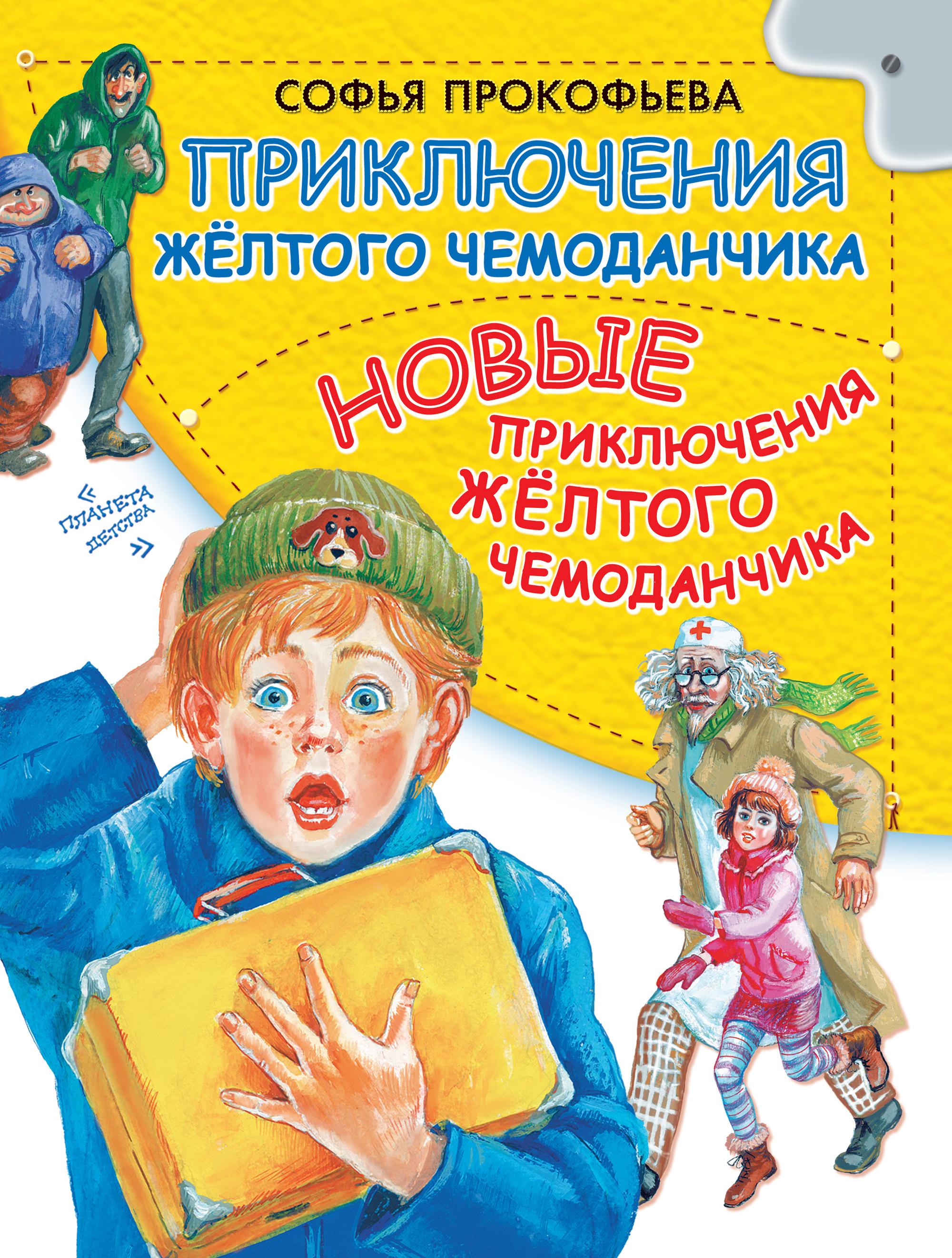 Софья Прокофьева Приключения желтого чемоданчика. Новые приключения желтого чемоданчика (сборник)