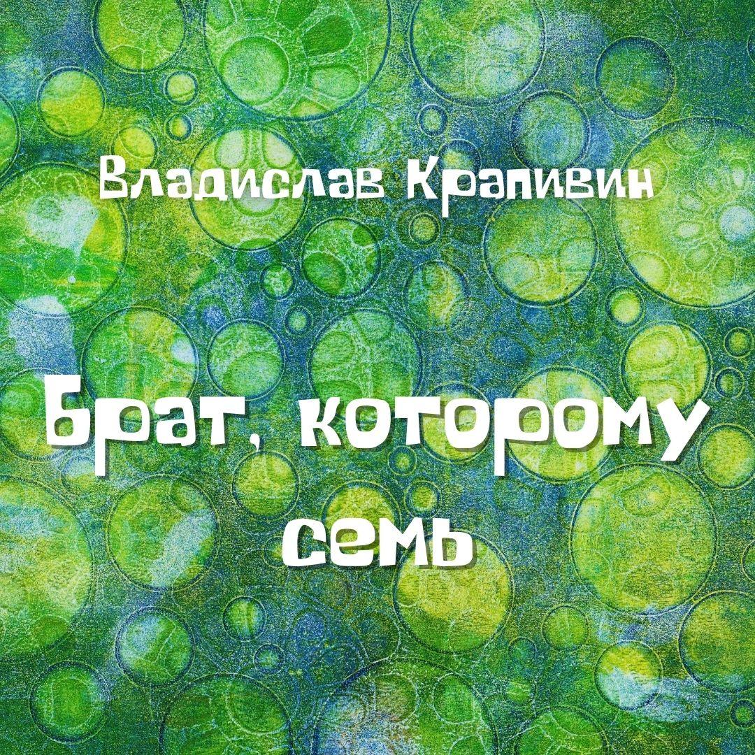Владислав Крапивин Брат, которому семь владислав крапивин семь фунтов брамсельного ветра