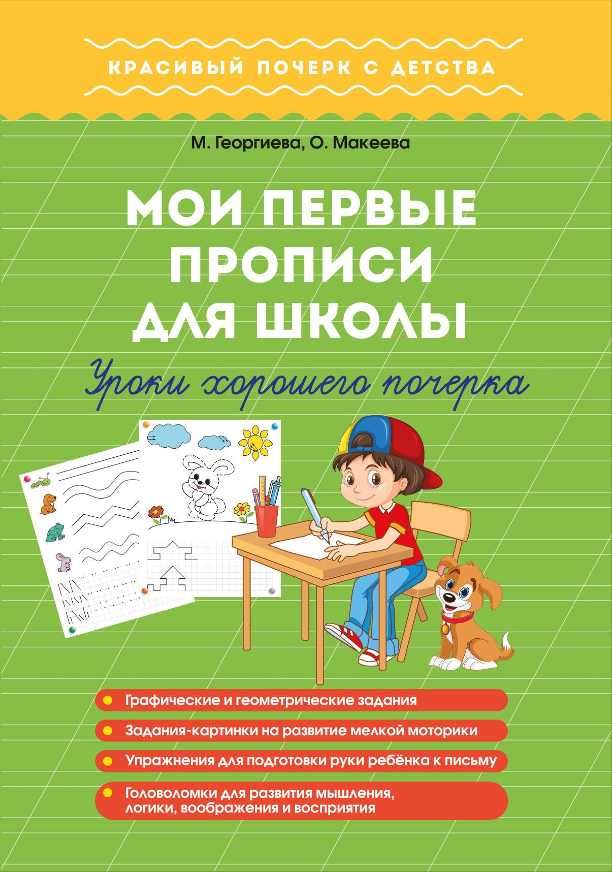 цена на М. О. Георгиева Мои первые прописи для школы. Уроки хорошего почерка