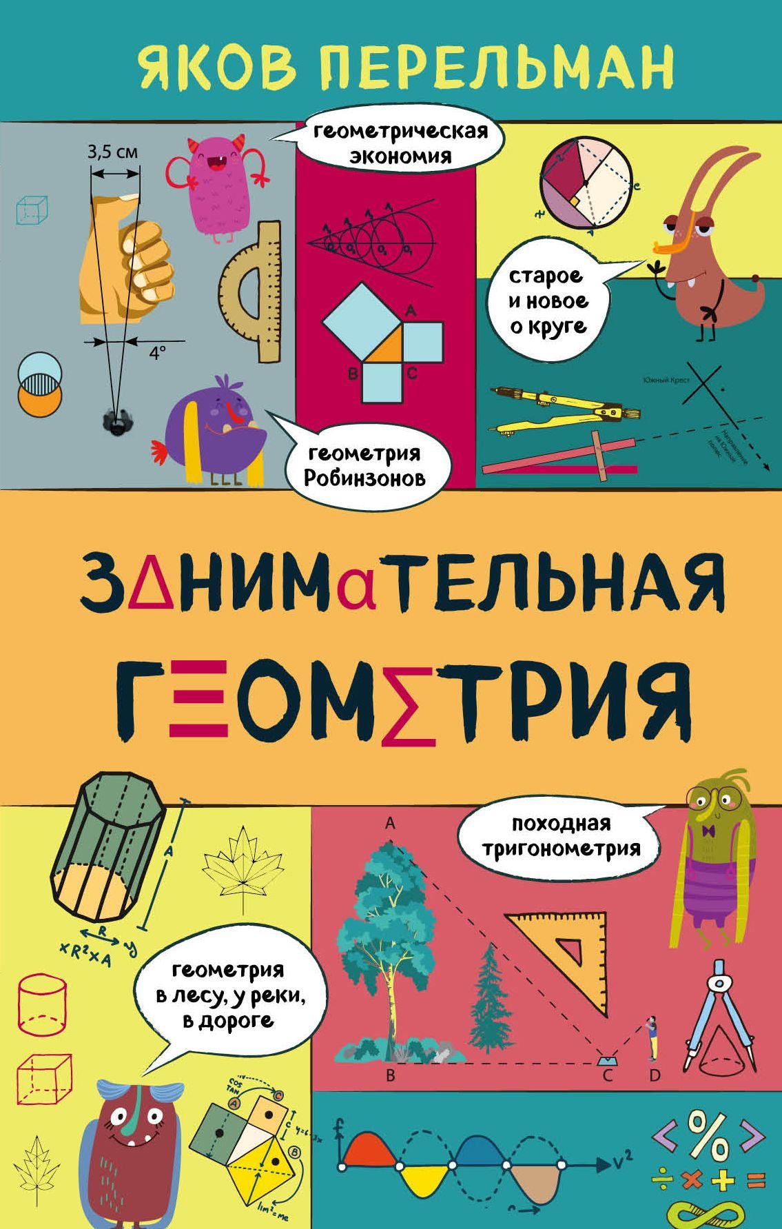Яков Перельман Занимательная геометрия