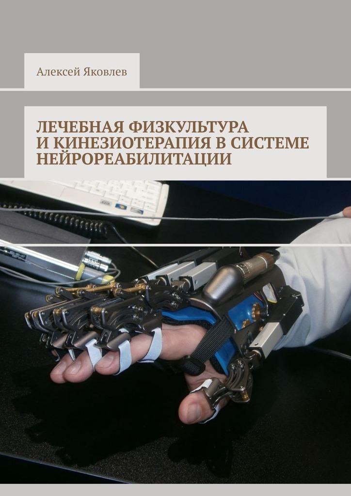 Алексей Александрович Яковлев Лечебная физкультура икинезиотерапия всистеме нейрореабилитации