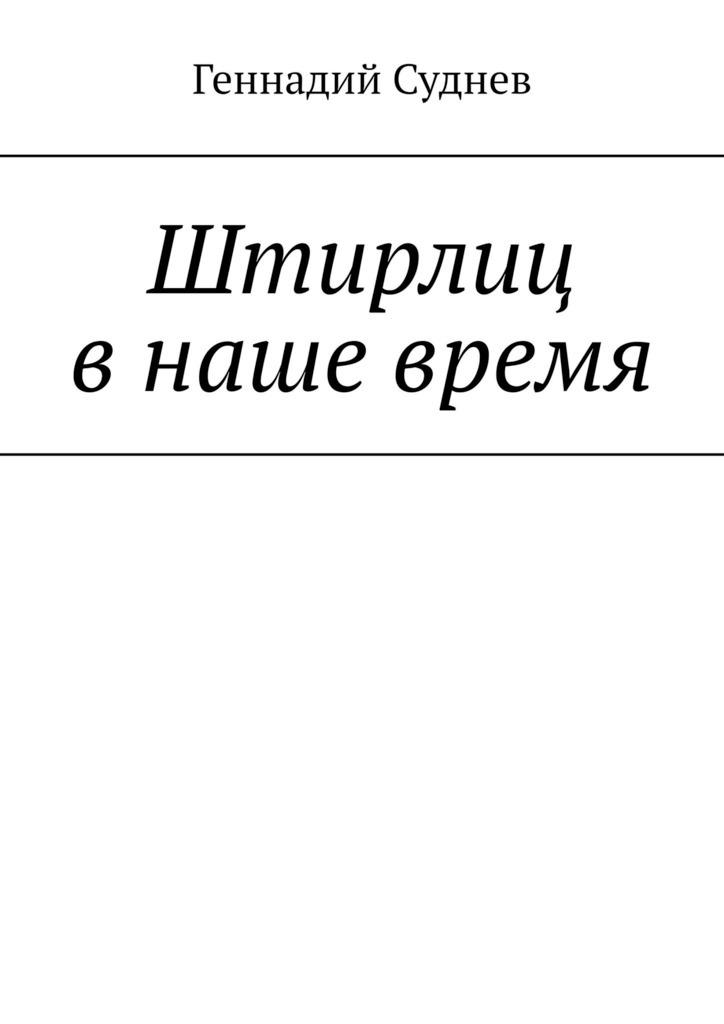 цена Геннадий Суднев Штирлиц внаше время онлайн в 2017 году