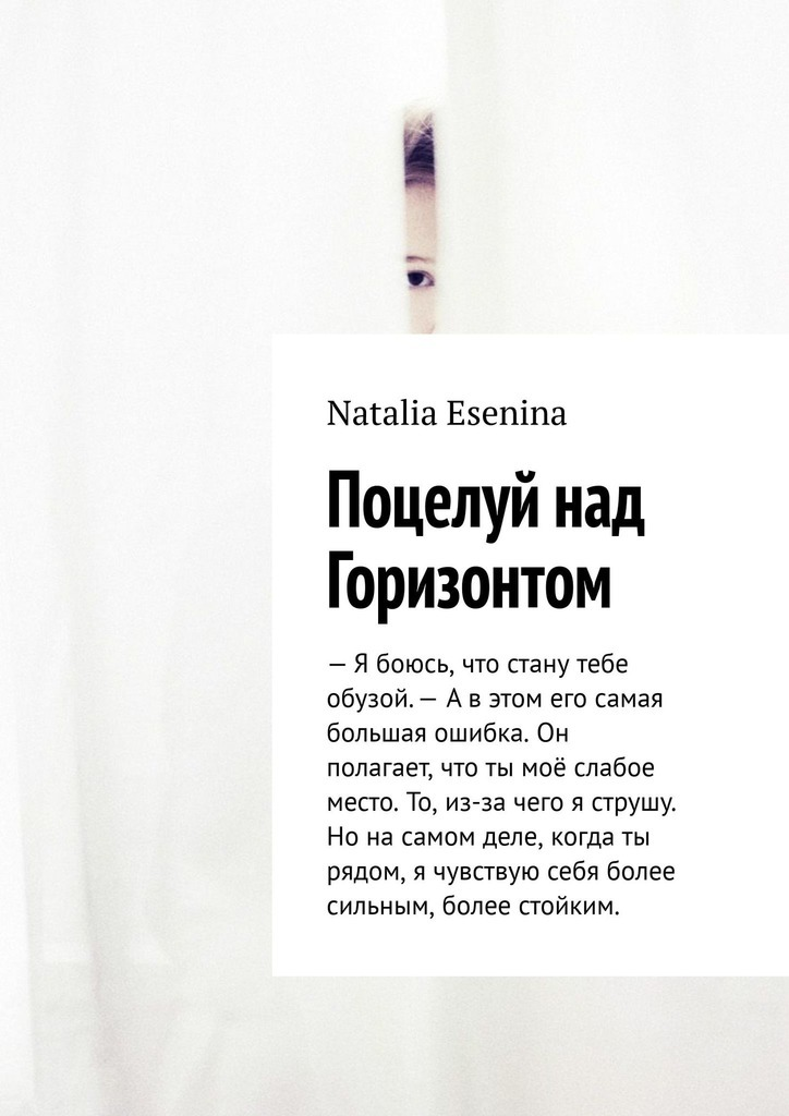 Natalia Esenina Поцелуй над Горизонтом цена