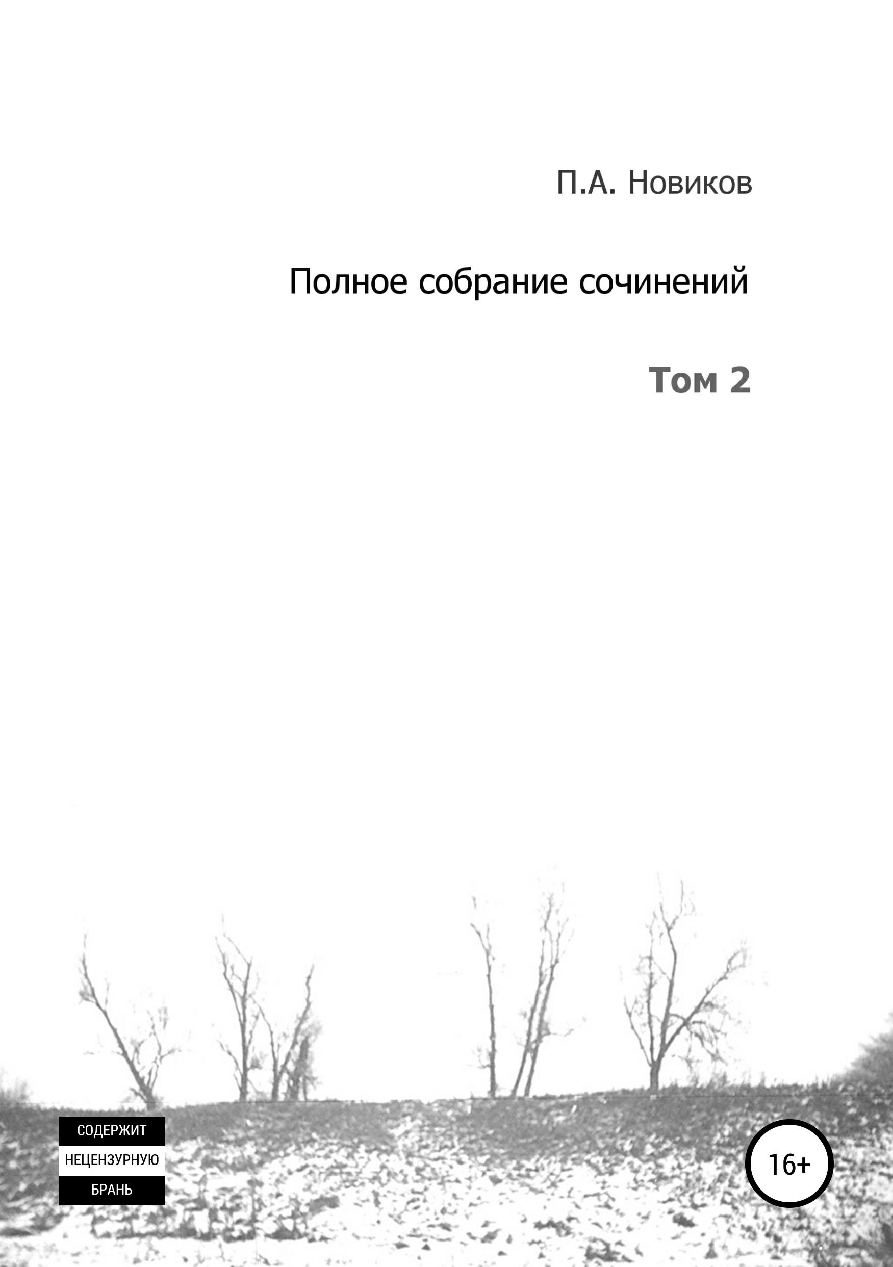 Павел Александрович Новиков Полное собрание сочинений. Том 2 александр и новиков проза 2017 год