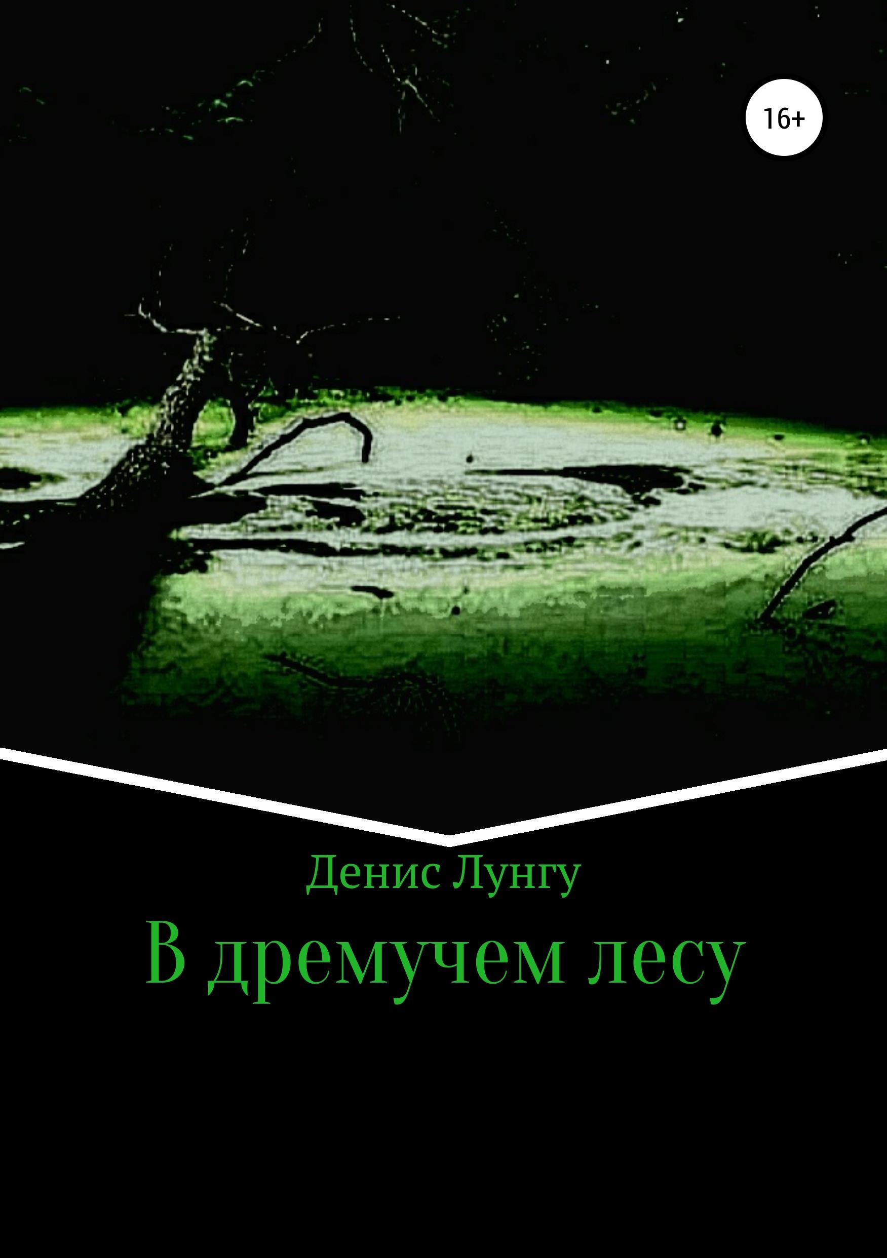 Денис Вламирович Лунгу В дремучем лесу денис вламирович лунгу только мой