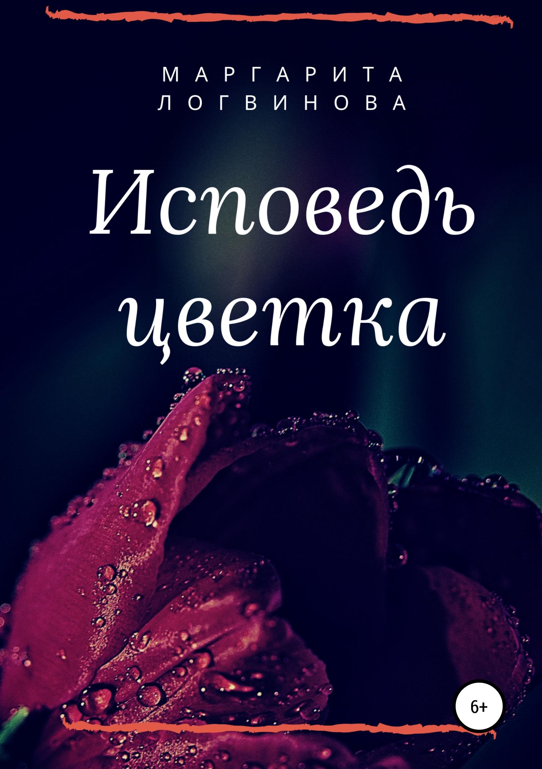 Маргарита Логвинова Исповедь цветка маргарита логвинова детское сердце разбито войной