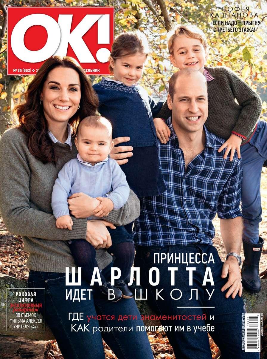 Редакция журнала OK! OK! 35-2019