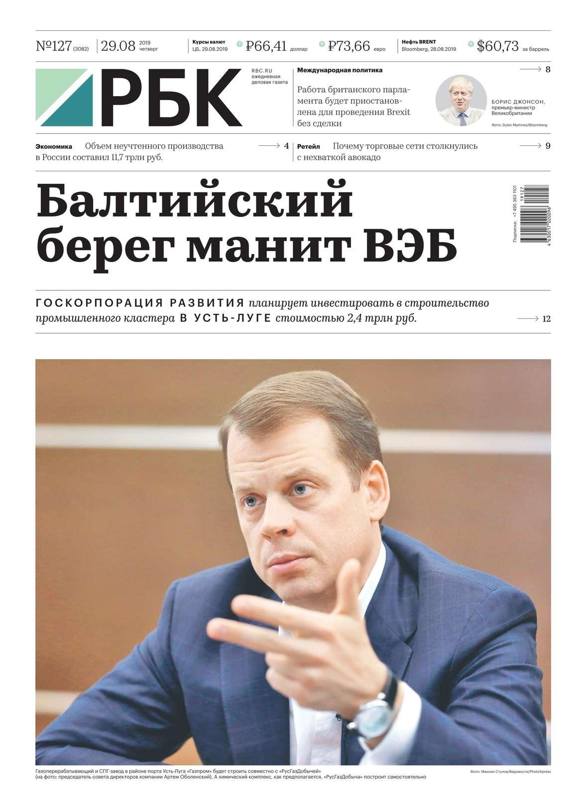 Ежедневная Деловая Газета Рбк 127-2019