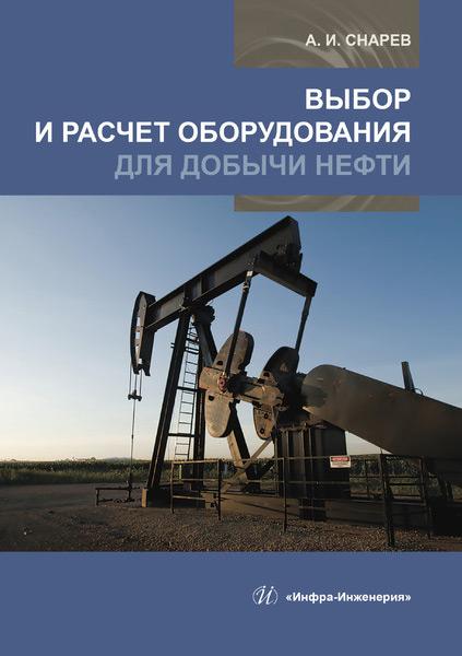 А. И. Снарев Выбор и расчет оборудования для добычи нефти