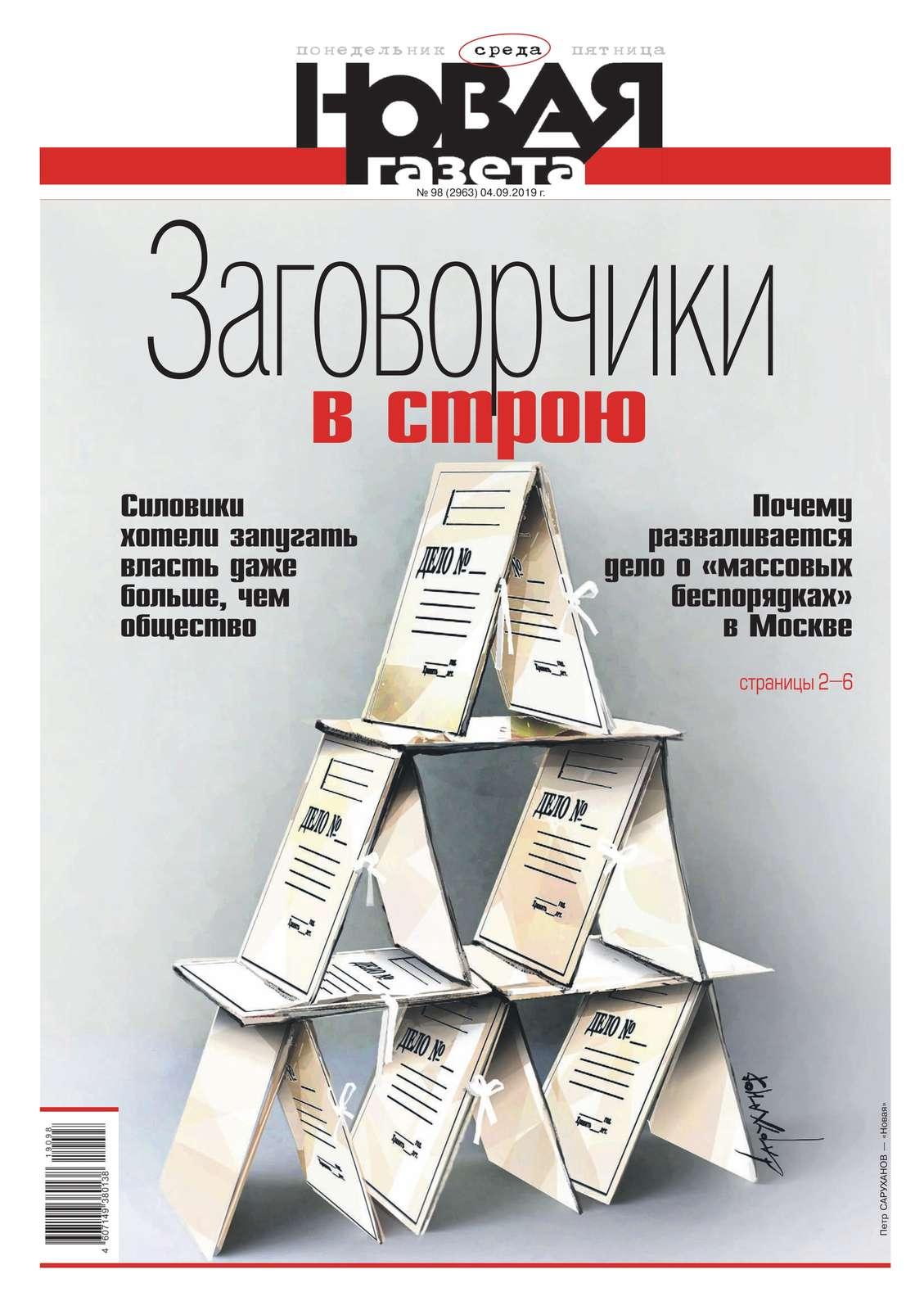Новая Газета 98-2019