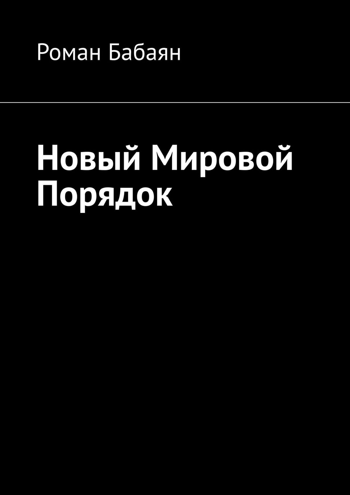 Роман Семенов Новый Мировой Порядок тарифный план
