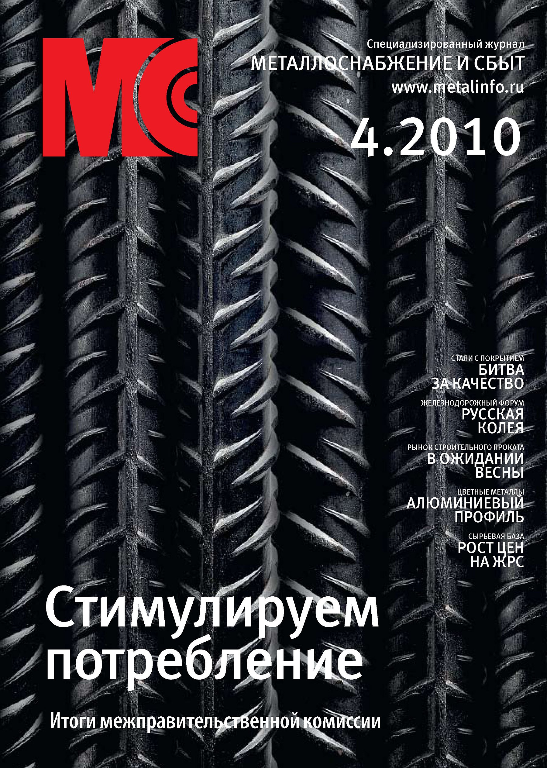 Отсутствует Металлоснабжение и сбыт №4/2010
