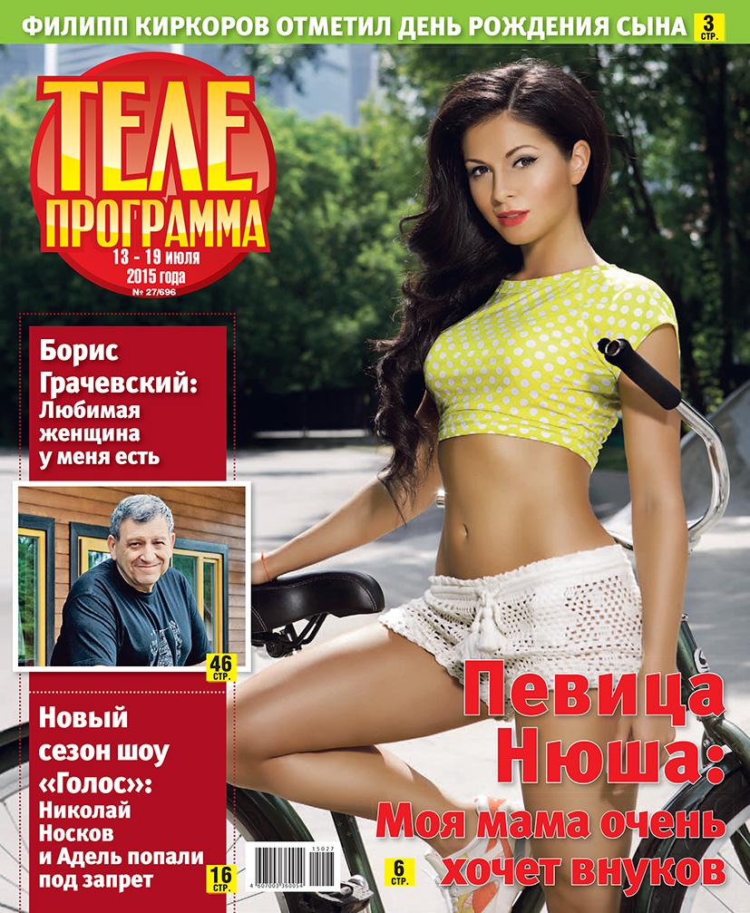 Редакция журнала Телепрограмма 27