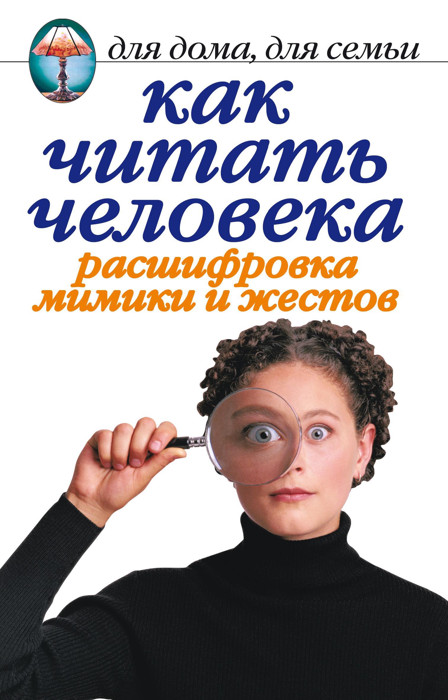 Линиза Жалпанова Как читать человека. Расшифровка мимики и жестов александр вемъ не дай себя обмануть язык жестов о чем умолчал пол экман