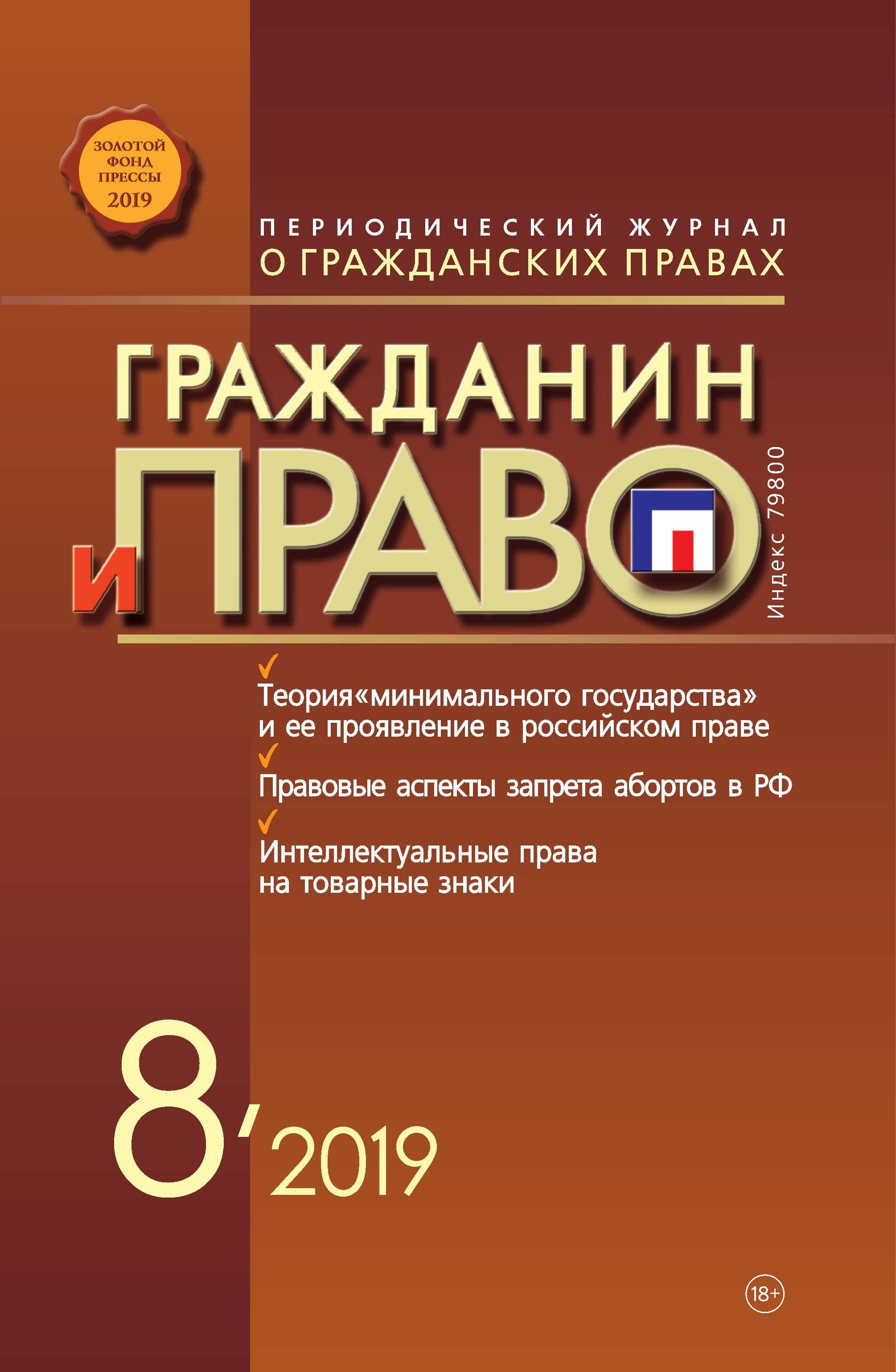 Отсутствует Гражданин и право №08/2019