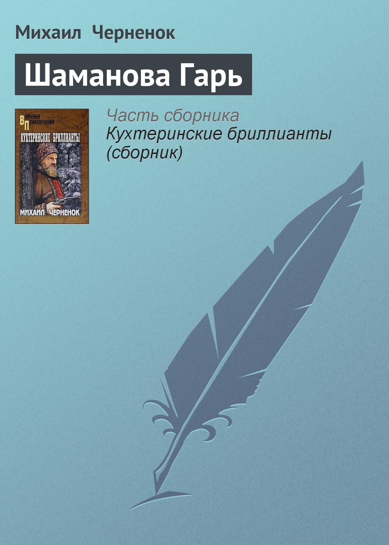 Михаил Черненок Шаманова Гарь цены онлайн