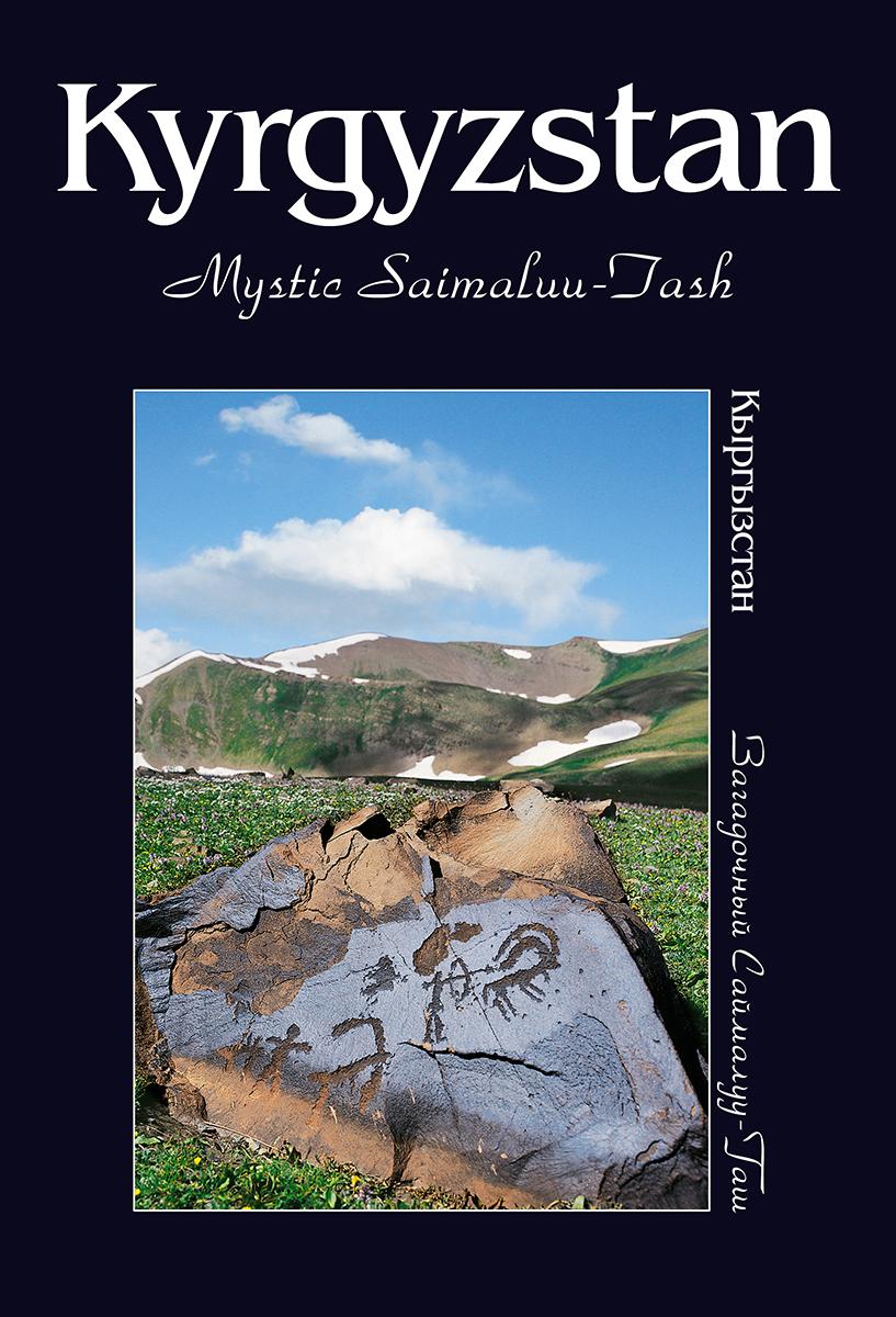 В. Кадыров Кыргызстан. Загадочный Саймалуу-Таш / Kyrgyzstan. Mystic Saimaluu-Tash