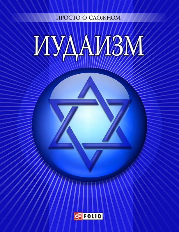 У. Курганова Иудаизм л михайлова религиозные традиции мира иудаизм христианство ислам учебное пособие