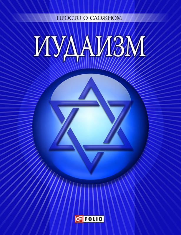 Иудаизм ( Уляна Курганова  )
