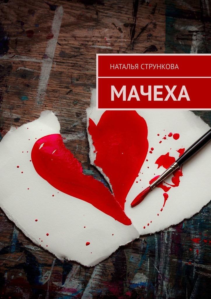 Наталья Стрункова Мачеха наталья рудой мать