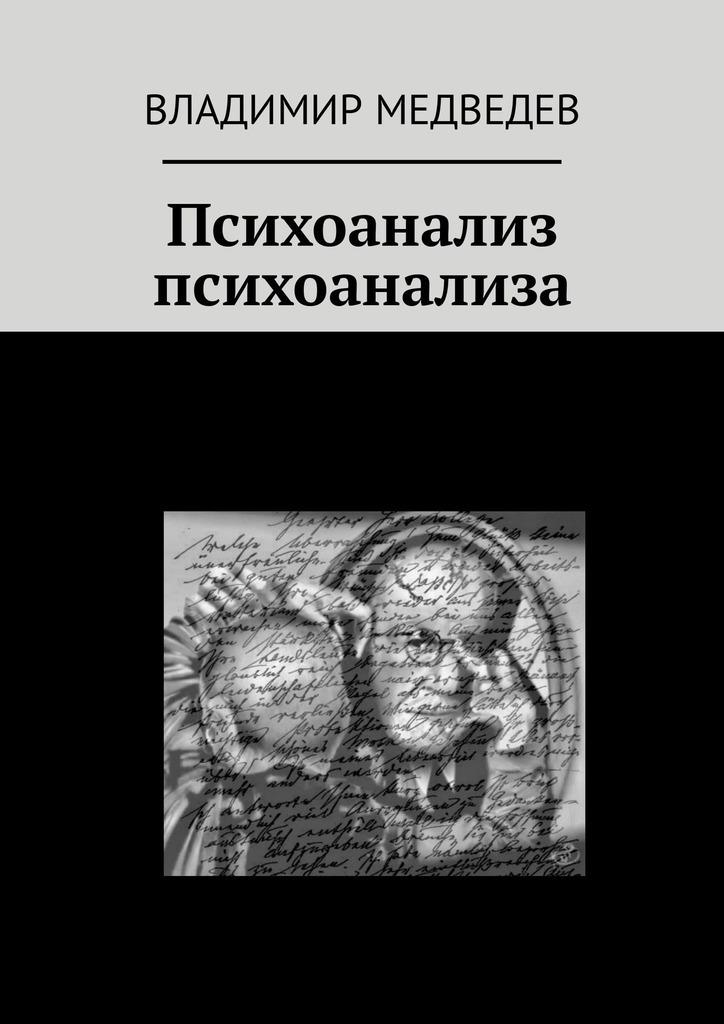 Владимир Медведев Психоанализ психоанализа фромм э психоанализ и религия дзен буддизм и психоанализ isbn 978 5 17 101274 8