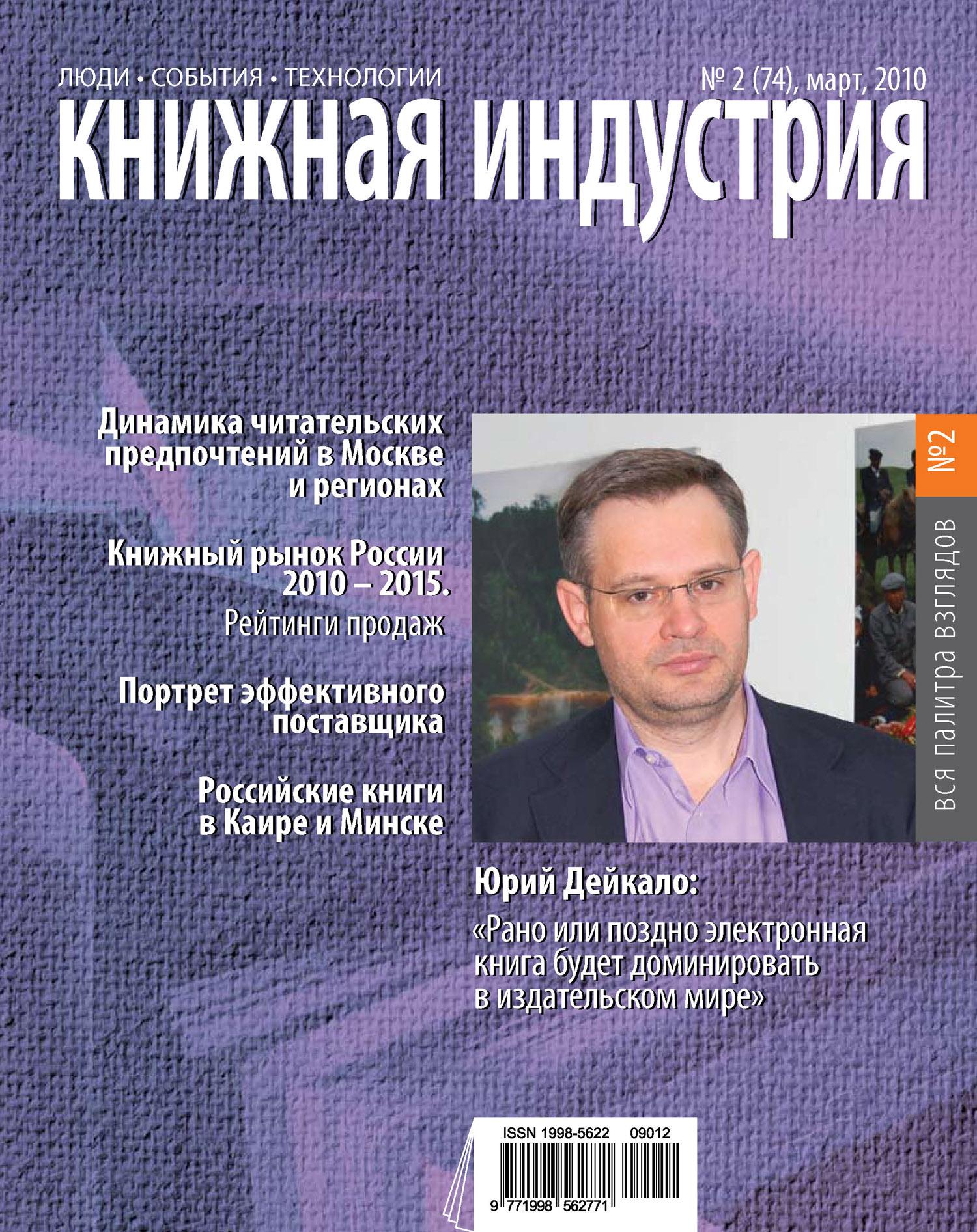 Отсутствует Книжная индустрия №02 (март) 2010