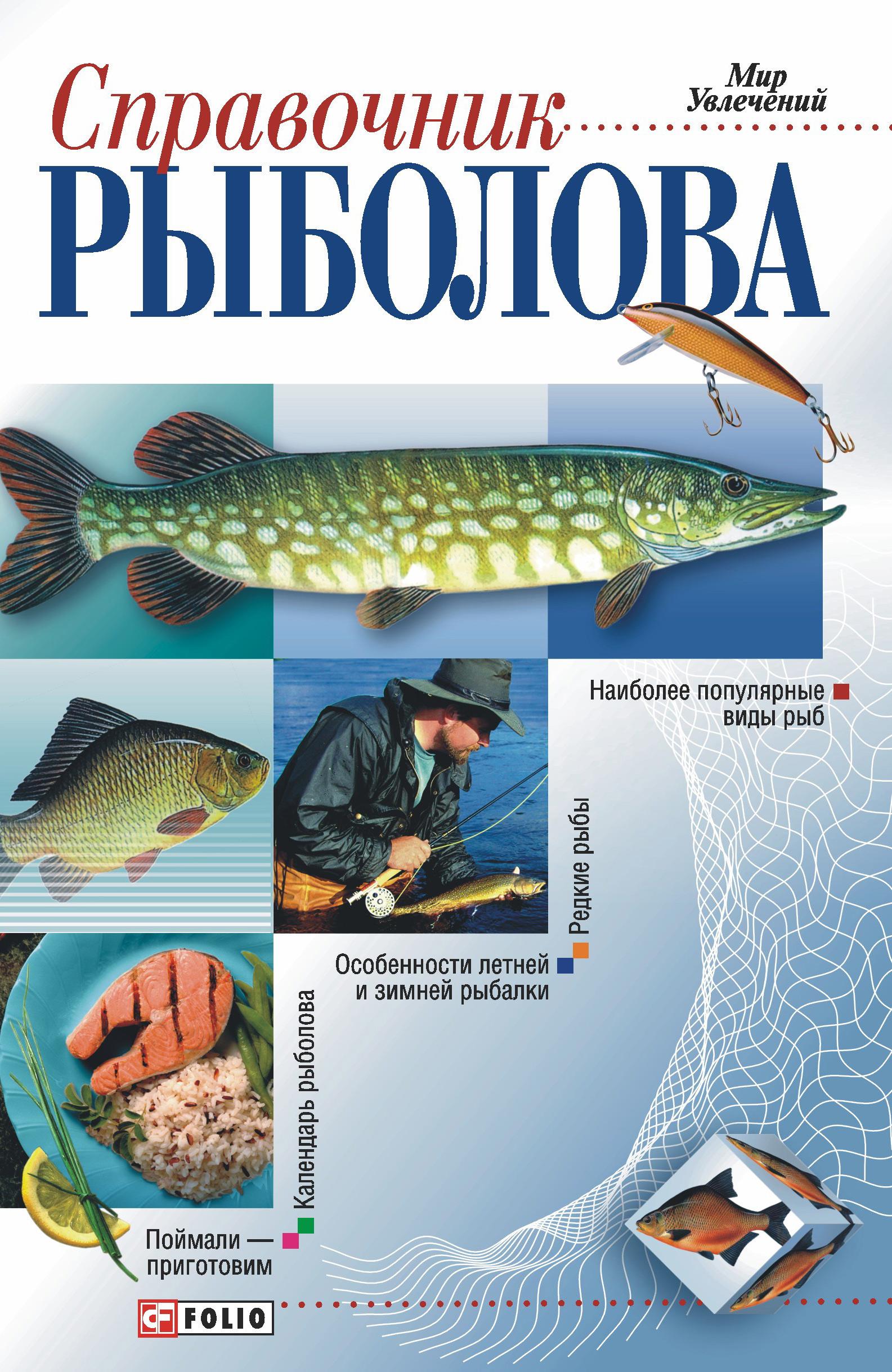 Отсутствует Справочник рыболова варламов а н как ловить рыбу удочкой