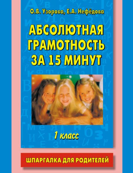 О. В. Узорова Абсолютная грамотность за 15 минут. Шпаргалка для родителей. 1 класс рисуем кошку за 15 минут