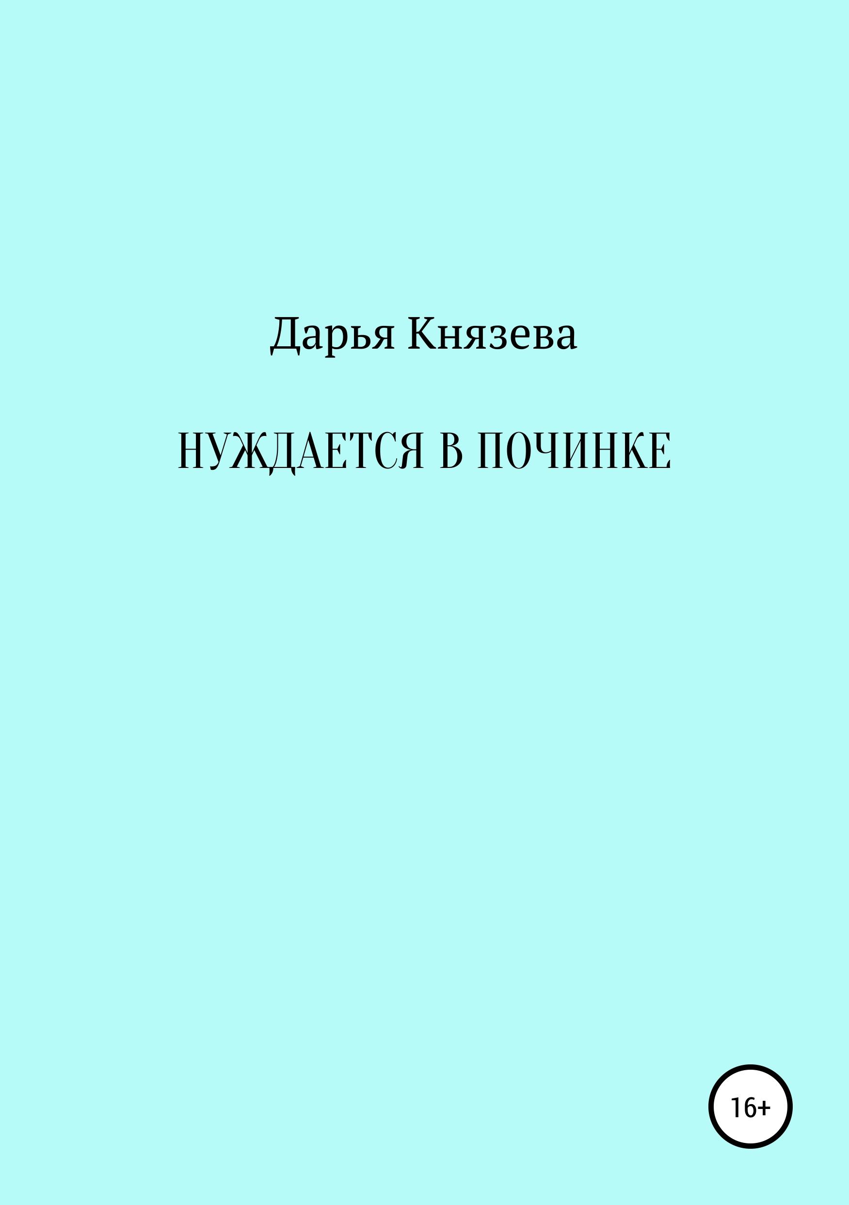 Дарья Князева Нуждается в починке вардан кюрегян для тех кто спешит