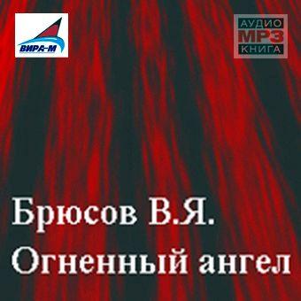 Валерий Брюсов Огненный ангел кош а огненный легион роман