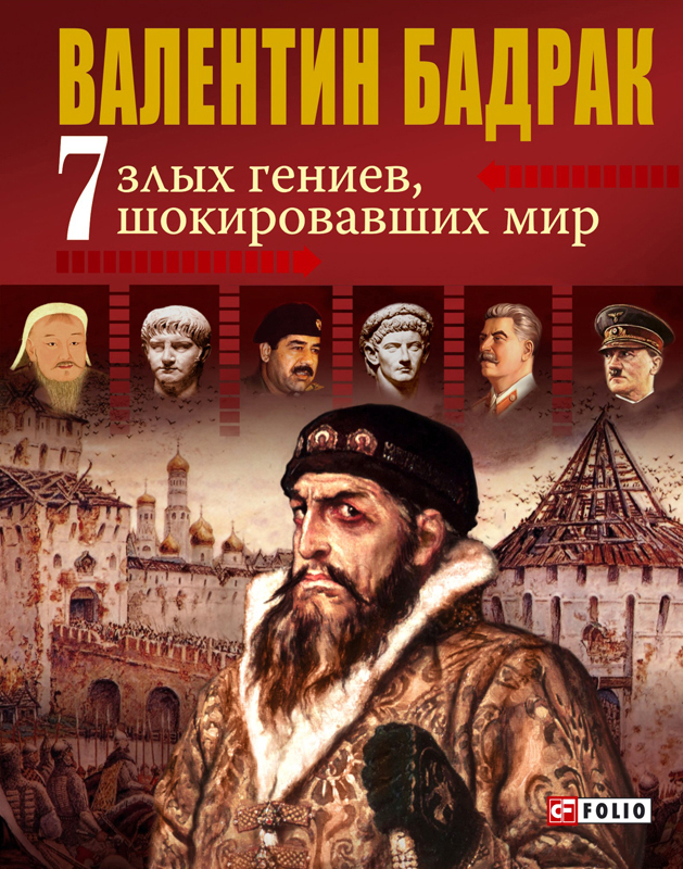 купить Валентин Бадрак 7 злых гениев, шокировавших мир по цене 49.88 рублей