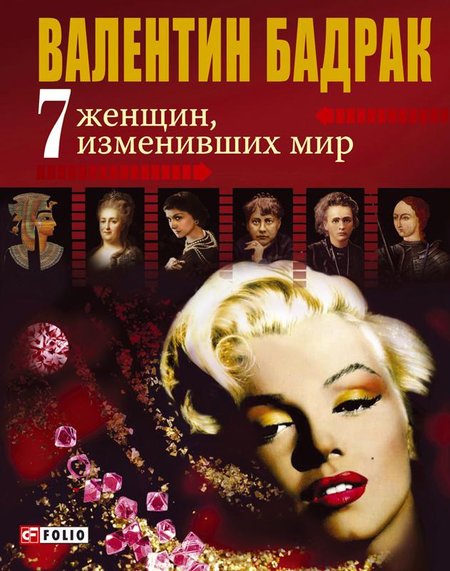 купить Валентин Бадрак 7 женщин, изменивших мир по цене 49.88 рублей
