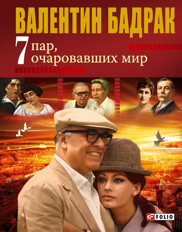 купить Валентин Бадрак 7 пар, очаровавших мир по цене 49.88 рублей