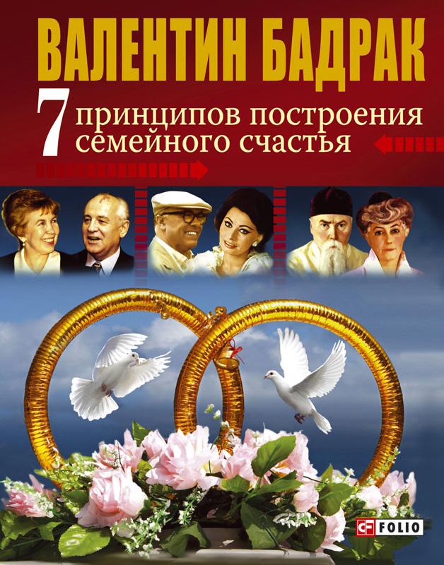купить Валентин Бадрак 7 принципов построения семейного счастья по цене 49.88 рублей