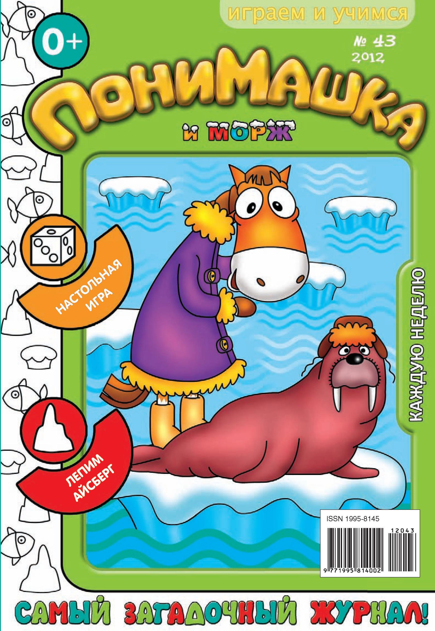 ПониМашка. Развлекательно-развивающий журнал. № 43 (ноябрь) 2012