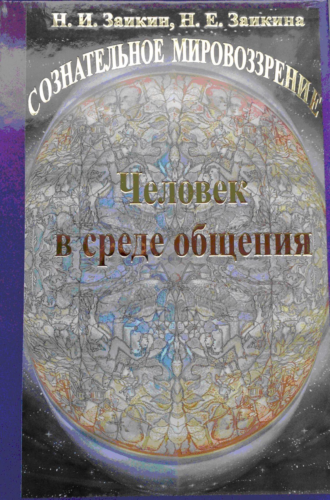 Н. И. Заикин Учебник развития сознания. Книга 9. Человек в среде общения цены онлайн