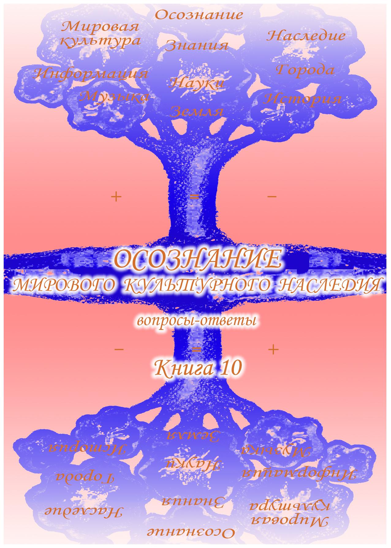 Учебник развития сознания. Вопросы и ответы. Книга 10. Осознание мирового культурного наследия