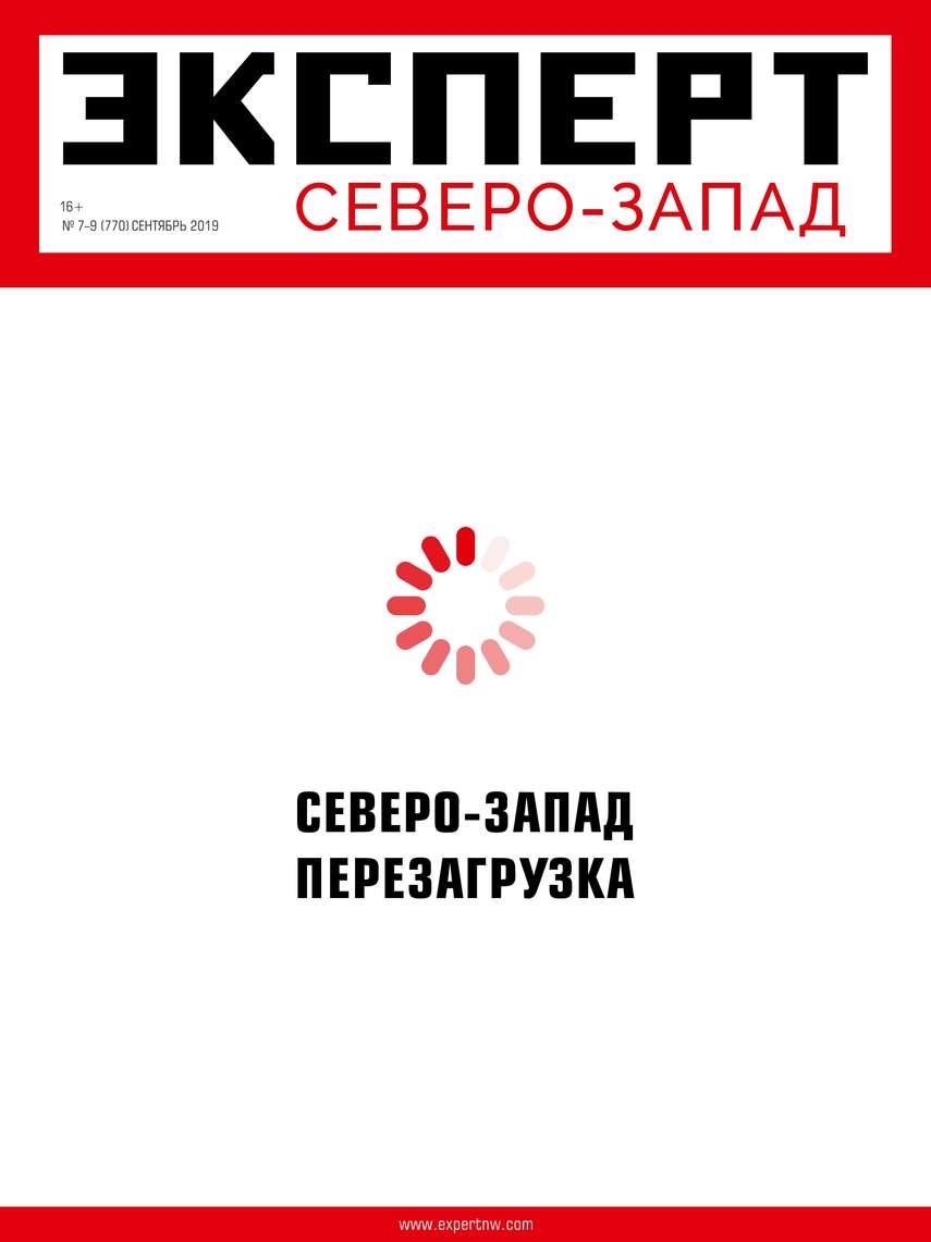 Эксперт Северо-запад 07-09-2019