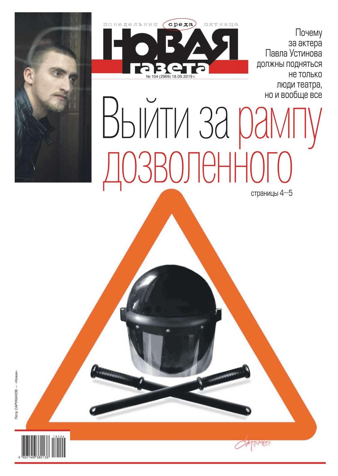 Новая Газета 104-2019